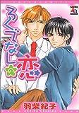 ろくでなしの恋 / 羽柴 紀子 のシリーズ情報を見る