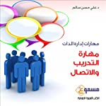 Maharat Edarat Al That: Self Management Skills- in Arabic | Ali Hassan Salem, Ph.D.