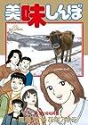 美味しんぼ 第105巻 2010年10月29日発売