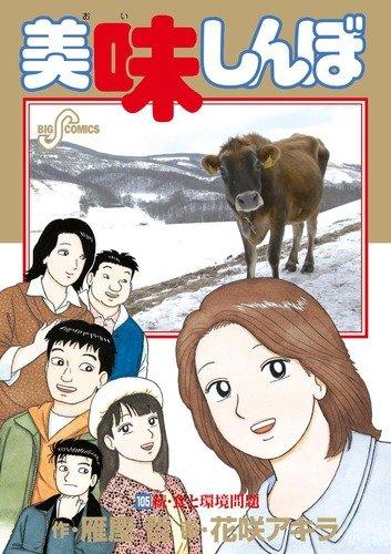 美味しんぼ 105 (ビッグコミックス)