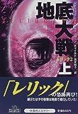 地底大戦―レリック 2 (上) (扶桑社ミステリー)