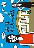 1分半劇場 根津サンセットカフェ Vol.2 [DVD]