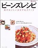 ビーンズレシピ―豆がおいしいおかず&スイーツ (オレンジページブックス)
