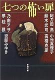 七つの怖い扉 (新潮文庫)