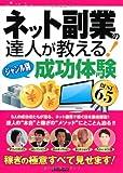 ネット副業の達人が教える! <ジャンル別>成功体験BEST65 (得する<コレだけ! >技)