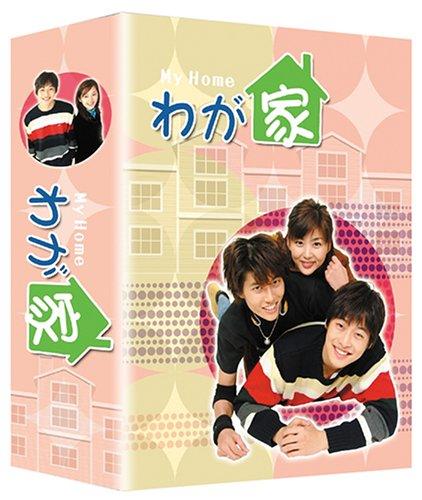 わが家 スペシャルDVD-BOX