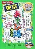 子どもとでかける東京あそび場ガイド 2008年版
