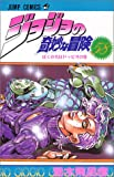 ジョジョの奇妙な冒険 (58) (ジャンプ・コミックス)