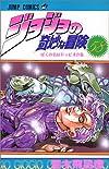 ジョジョの奇妙な冒険 58 (ジャンプ・コミックス)