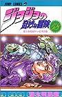 ジョジョの奇妙な冒険 第58巻 1998-06発売