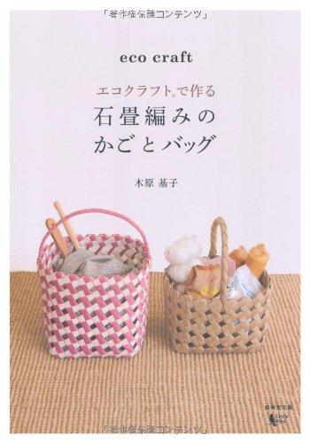 エコクラフトで作る石畳編みのかごとバッグ