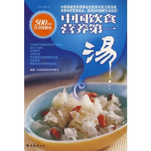 Chinese Food Nutrition First: Porridge (Paperback)