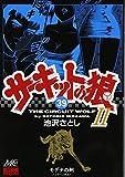 サーキットの狼II―モデナの剣 (39) (MCCコミックス)