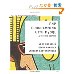 PHP Programming with MYSQL (The Web Technologies Series)