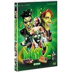 �}�X�N 2 ���ʕ� [DVD]