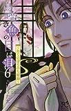鳥啼き魚の目は泪~おくのほそみち秘録~ 6 (プリンセスコミックス)