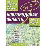 Novgorodskaya oblast. Samyy podrobnyy atlas avtodorog