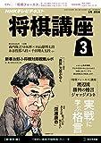 NHK 将棋講座 2016年 3月号 [雑誌] NHKテキスト