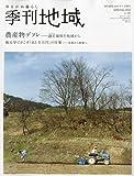 現代農業増刊 季刊地域 2010年 05月号 [雑誌]