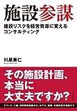 サムネイル:ビジネスという視点で設計や建築について学ぶことができる書籍『施設参謀』