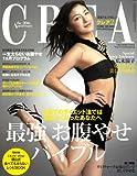 CREA (クレア) 2009年 02月号 [雑誌]