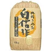 平成24年産 静岡県産こしひかり 産地限定「遠州の米」 (玄米)10kg