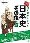 続・誰も書かなかった 日本史「その後」の謎 (中経の文庫)