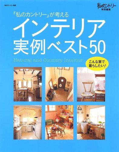 「私のカントリー」が考えるインテリア実例ベスト50―こんな家で暮らしたい! (私のカントリー別冊)