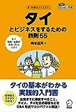 タイとビジネスをするための鉄則55 (アルク はたらく×英語シリーズ)