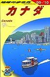 B16 地球の歩き方 カナダ 2009~2010 (地球の歩き方 B 16)