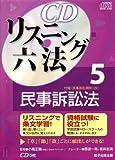 CDリスニング六法 5民事訴訟法(CD5枚)