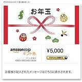 Amazonギフト券- Eメールタイプ - お年玉