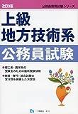 上級地方技術系公務員試験 改訂3版 (公務員採用試験シリーズ 410)