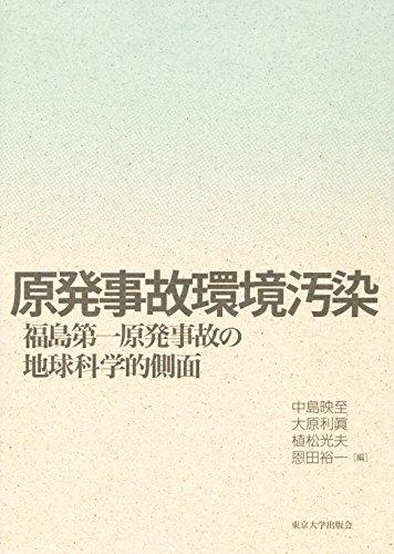 原発事故環境汚染: 福島第一原発事故の地球科学的側面