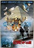 劇場用 映画ポスター【ポスター】ヤング・シャーロック ピラミッドの謎/ニコラス・ロウ、アラン・コックス、ソフィー・ワード