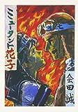 会田誠著復刻版「ミュータント花子」