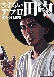 さすらいアフロ田中(8)【期間限定 無料お試し版】 (ビッグコミックス)