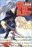 9th SLEEP / 立野 真琴 のシリーズ情報を見る