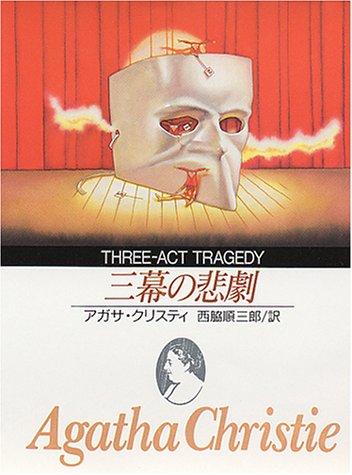 三幕の悲劇