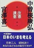 憲法大論争 改憲vs.護憲 (朝日文庫)