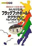 みんなが主役フラッグフットボール・タグラグビー—陣取り型スポーツの計画・実践・評価 (小学校体育新教材)
