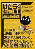 はたらくねこ―完全版 (1) (CR comics DX)