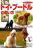 トイ・プードルの飼い方―世界一のおしゃれ犬トイ・プードルと楽しく暮らすために (愛犬セレクション)