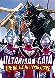 echange, troc Ultraman Gaia: Battle in Hyperspace [Import USA Zone 1]