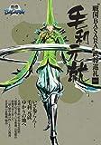 戦国BASARA 武将巡礼Vol.5毛利元就 (商品イメージ)