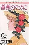 薔薇のために(9) (フラワーコミックス)