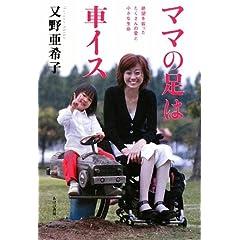 ママの足は車イス―絶望を救ったたくさんの愛と小さな生命