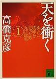 天を衝く〈1〉—秀吉に喧嘩を売った男九戸政実