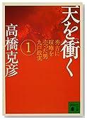 天を衝く〈1〉—秀吉に喧嘩を売った男九戸政実 (講談社文庫)