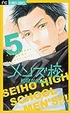 メンズ校 5 (フラワーコミックス)